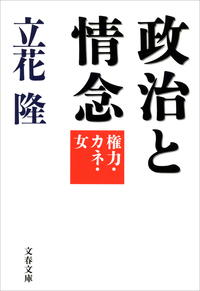 政治と情念 権力・カネ・女-電子書籍
