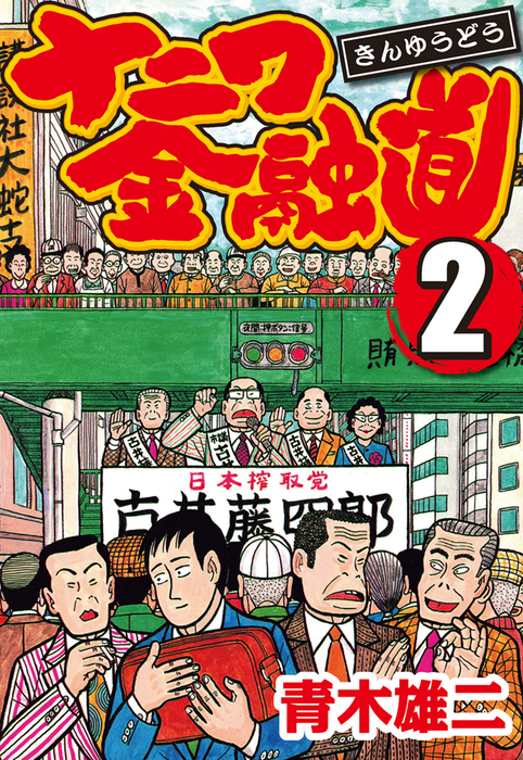 ナニワ金融道 2-電子書籍-拡大画像