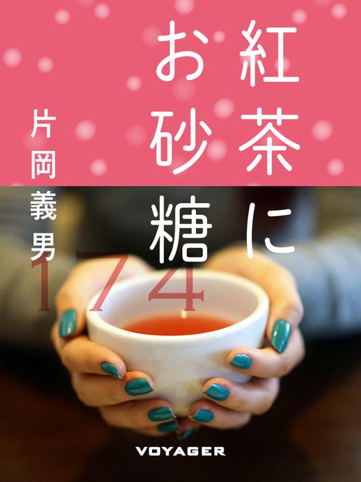 紅茶にお砂糖-電子書籍-拡大画像