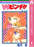 「Wピンチ!!(りぼんマスコットコミックスDIGITAL)」シリーズ