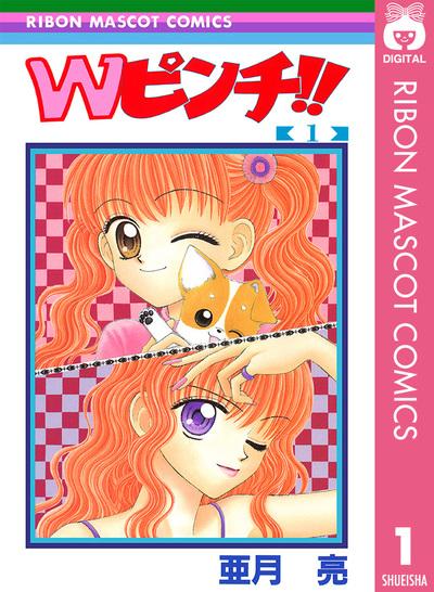 Wピンチ!! 1-電子書籍