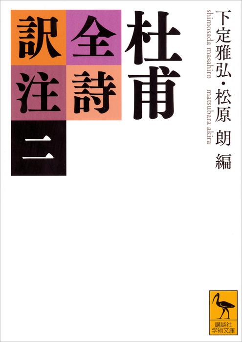杜甫全詩訳注(二)-電子書籍-拡大画像