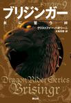 ドラゴンライダー9 ブリジンガー 炎に誓う絆-電子書籍