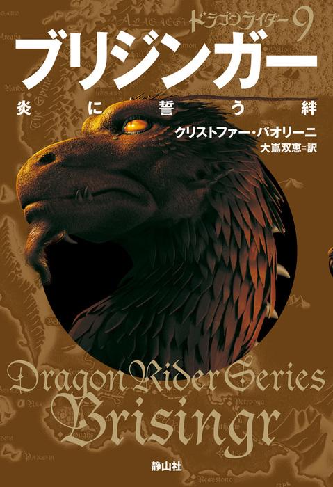 ドラゴンライダー9 ブリジンガー 炎に誓う絆拡大写真