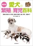 最新版 愛犬の繁殖と育児百科-電子書籍