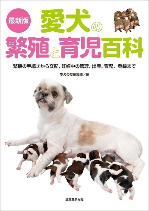 最新版 愛犬の繁殖と育児百科-電子書籍-拡大画像