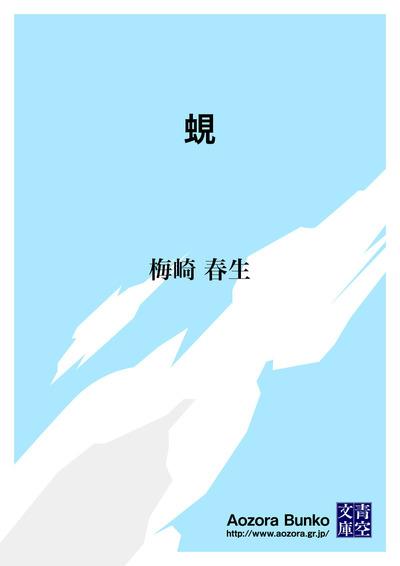 蜆-電子書籍