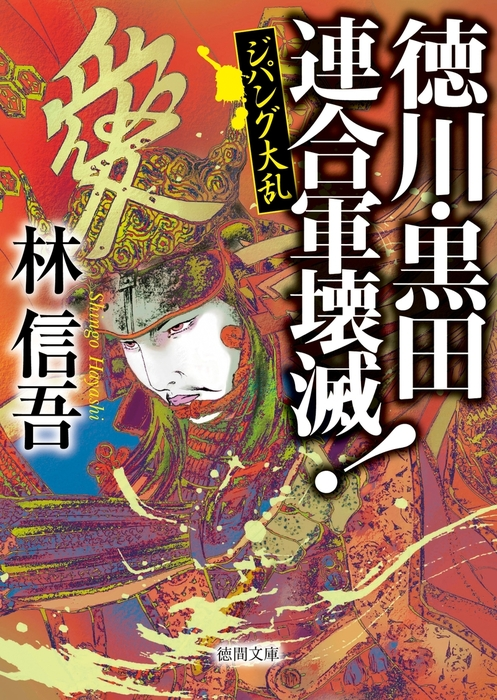 ジパング大乱 徳川・黒田連合軍壊滅!拡大写真