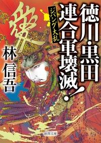 ジパング大乱 徳川・黒田連合軍壊滅!-電子書籍