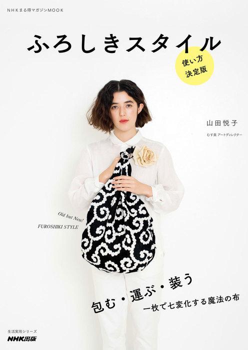 NHKまる得マガジンMOOK  ふろしきスタイル 使い方決定版拡大写真