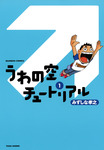 うわの空チュートリアル (1)-電子書籍