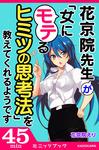 花京院先生が「女にモテるヒミツの思考法」を教えてくれるようです-電子書籍