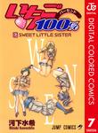 いちご100% カラー版 7-電子書籍
