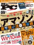 Mr.PC (ミスターピーシー) 2017年 9月号