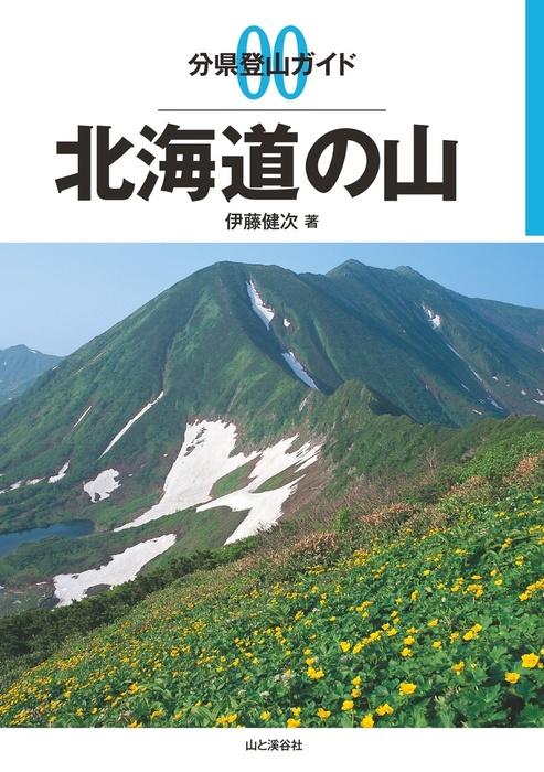 分県登山ガイド 0 北海道の山-電子書籍-拡大画像