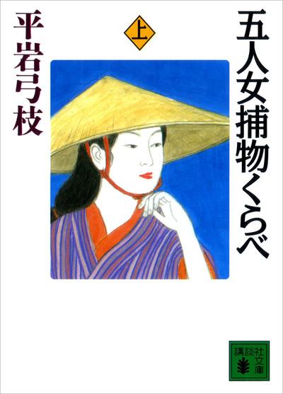 五人女捕物くらべ(上)-電子書籍