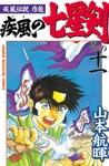 疾風伝説彦佐 疾風の七星剣(11)-電子書籍