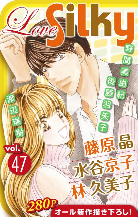 Love Silky Vol.47拡大写真