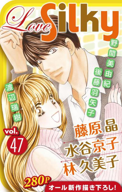 Love Silky Vol.47-電子書籍