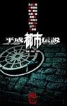 ホラーセレクション 平成都市伝説-電子書籍