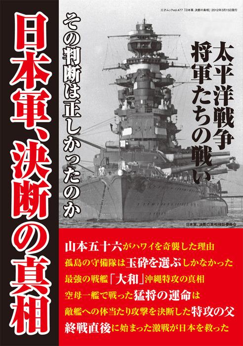 日本軍、決断の真相 ―太平洋戦争を戦った将軍たちの決断に迫る拡大写真