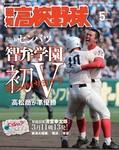 報知高校野球2016年5月号-電子書籍