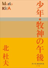 P+D BOOKS 少年・牧神の午後