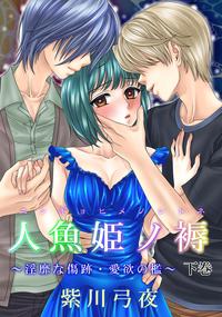人魚姫ノ褥~淫靡な傷跡・愛欲の檻~ 下巻-電子書籍