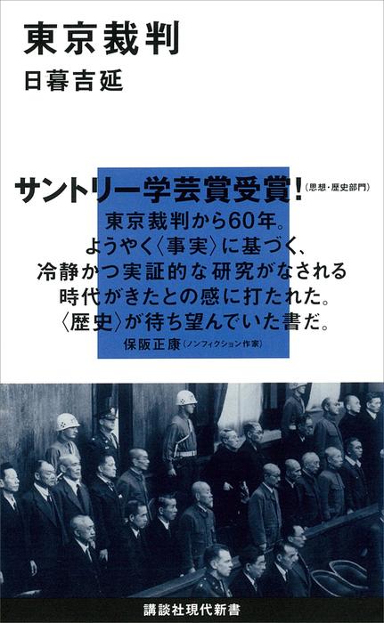 東京裁判拡大写真