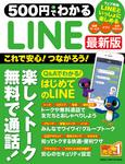 500円でわかる LINE最新版-電子書籍