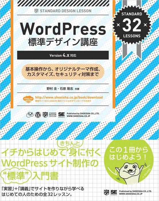 WordPress標準デザイン講座【Version 4.x対応】拡大写真