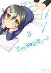 浜村渚の計算ノート(3)-電子書籍