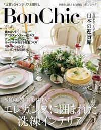 BonChic VOL.15  エレガンスに囲まれた洗練インテリア