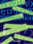 真夜中のセロリの茎[1988 version]-電子書籍