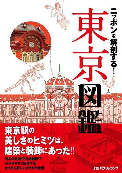 ニッポンを解剖する! 東京図鑑-電子書籍