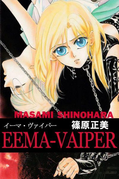 EEMA-VAIPER-電子書籍