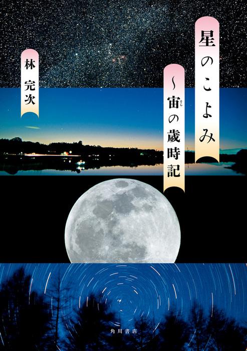 星のこよみ ~宙の歳時記拡大写真