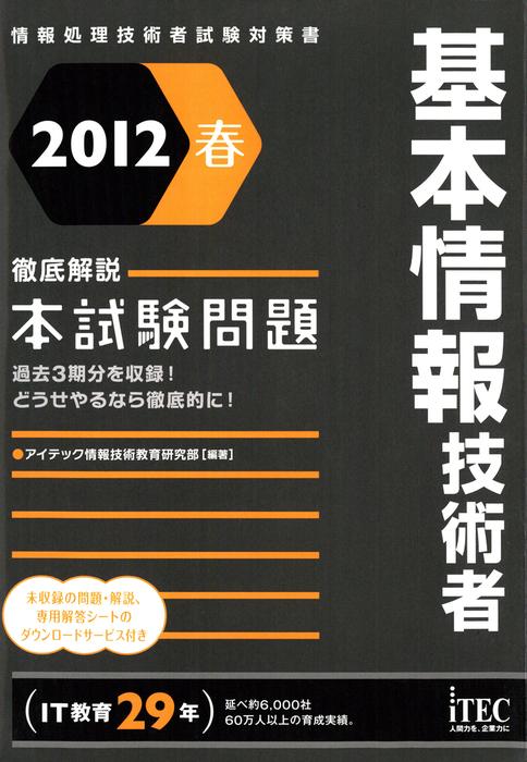2012春 徹底解説基本情報技術者本試験問題-電子書籍-拡大画像