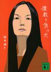 儒教と負け犬-電子書籍