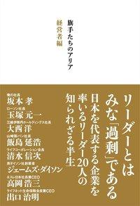旗手たちのアリア 経営者編-電子書籍