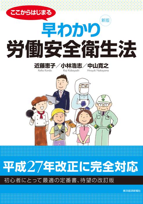 【新版】ここからはじまる 早わかり労働安全衛生法-電子書籍-拡大画像