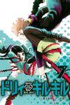 ドリィ キルキル(7)-電子書籍