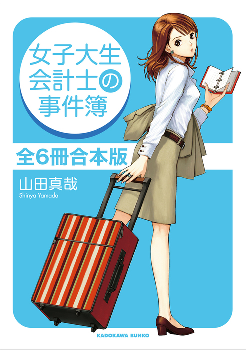 女子大生会計士の事件簿 全6冊合本版拡大写真