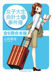 女子大生会計士の事件簿 全6冊合本版-電子書籍