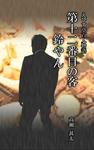 えびす亭百人物語 第十二番目の客 鈴やん-電子書籍
