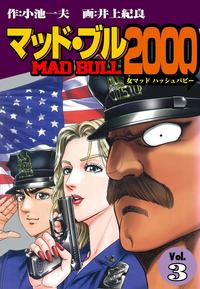 マッド★ブル2000 3-電子書籍