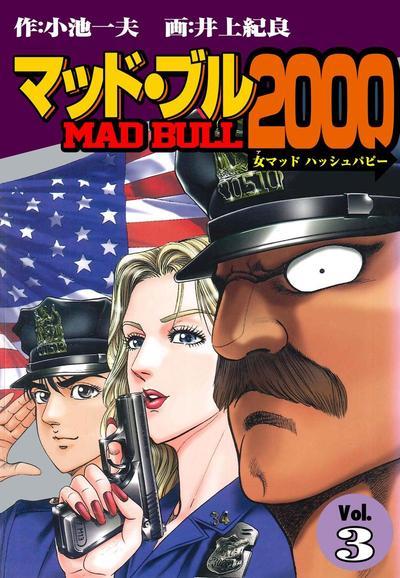 マッド★ブル2000(3)-電子書籍