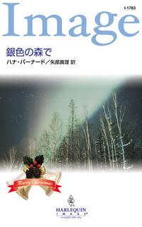 銀色の森で-電子書籍