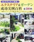 150万円以内で実現!! エクステリア&ガーデン成功実例百科-電子書籍