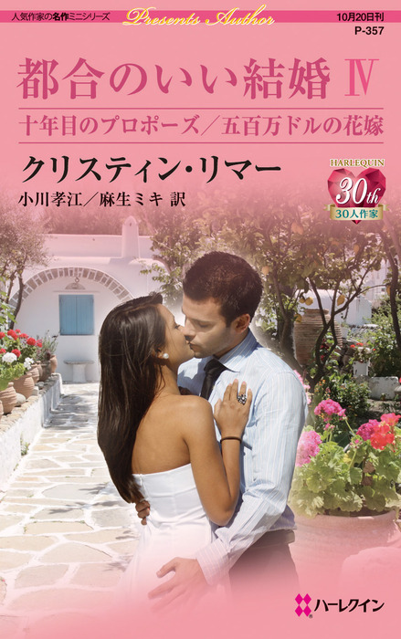 都合のいい結婚 Ⅳ-電子書籍-拡大画像